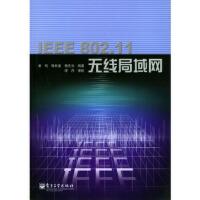 IEEE802 11无线局域网 金纯著 电子工业出版社 9787505394261