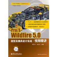Pro/E Wildfire 5.0造型及模具设计实战视频精讲(含DVD光盘1张)
