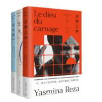 雅丝米娜・雷札作品集共3册 巴比伦+艺术+杀戮之神 上海译文出版社