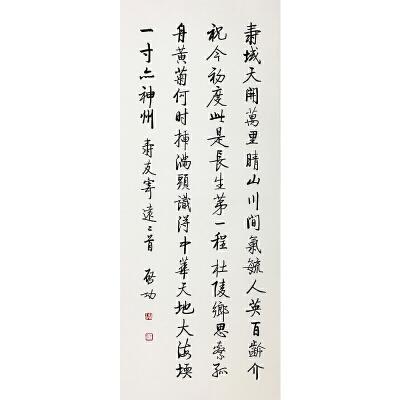 启功《诗词一首》雍正皇帝第九代孙