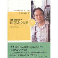 【新书店正版】刘墉超强说话术:把话说到心窝里1 (美)刘墉 漓江出版社