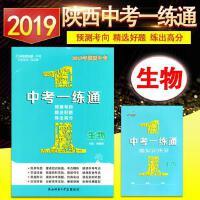 万向思维2019年陕西中考一练通生物咸阳、安康、宝鸡、延安、汉中