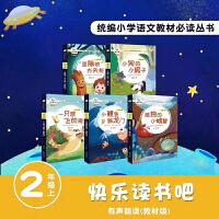 包邮2019秋智慧熊教材版 快乐读书吧《小鲤鱼跳龙门》《歪脑袋木头桩》《孤独的小螃蟹》《一只想飞的猫》《小狗的小房子》