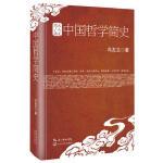 中国哲学简史:大人文经典系列(精装)