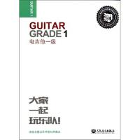 《满68包邮》电吉他:一级:Grade 1迷笛音乐学校考级委员会9787103050064人民 - 978710305