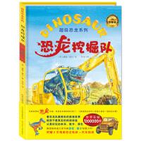 超级恐龙系列:恐龙挖掘队(《超级恐龙系列》风靡欧洲的超级恐龙队员首次来到中国,世界狂销1200000册。全套附赠精美贴