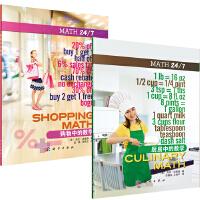 【按需印刷】-购物中的数学/厨房中的数学