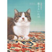 现货【深图日文】 ���怡画集 猫さえいれば 猫猫艺术画集画册 �g行本(ソフトカバ�`) �C 2018/11/23 日本原装