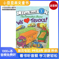 The Berenstain Bears: We Love Trucks! [4-8岁]