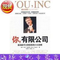 【旧书9成新】【正版现货包邮】你,有限公司:强劲提升自我价值的10大原则 [美]哈吉斯 9787500687078