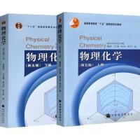 南京大学 物理化学 傅献彩 第五版第5版 上下册教材