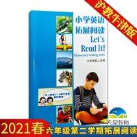 2021春小学英语拓展训练六年级第二学期下册沪教牛津版 上海教育出版社