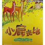 经典童话越读越精彩:小鹿斑比