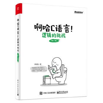 啊哈C语言!逻辑的挑战(修订版)当当销量过万畅销书全新修订 超萌超简单的C语言入门教程