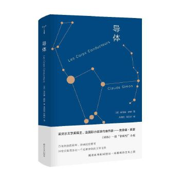 导体(pdf+txt+epub+azw3+mobi电子书在线阅读下载)