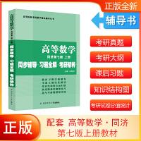 高等数学(同济第七版 上册)同步辅导·习题全解·考研精粹