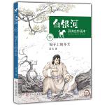 薛涛名作画本・白银河――甸子上的冬天