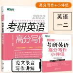 【现货】新东方2020考研英语高分写作 王江涛高分写作 英语一英语二满分作文历年真题写作范文模板