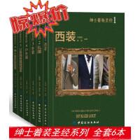绅士着装圣经系列 套装共6册 西装1+礼服2+外套3+户外服4+公务商务着装读本5+绅士服定制指南6