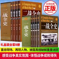 一战全史+二战全史 中国世界近代政治军事历史书籍 第一二次世界大战二战全战争史战史军事历史纪实 畅销书籍