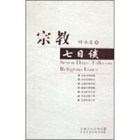 【二手旧书九成新】宗教七日谈叶小文宗教文化出版社9787801239327