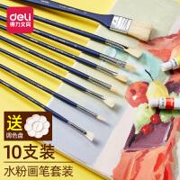 得力水粉笔 排笔水彩画笔刷子套装10支装初学者颜料美术排刷儿童画刷学生用美术生画画用的小刷子色粉丙烯画