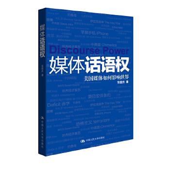 媒体话语权:美国媒体如何影响世界(pdf+txt+epub+azw3+mobi电子书在线阅读下载)