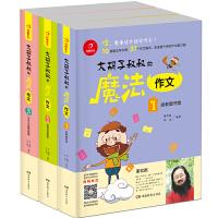 大胡子叔叔的魔法作文 拯救图书馆+破译语言密码+巧克力豆里的秘密(套装共3册) 开心作文