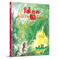 绿色的船――(启发童书馆出品)