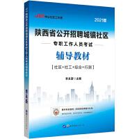 2021陕西省公开招聘城镇社区专职工作人员考试辅导教材