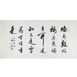 《书法》苏士澍 a127