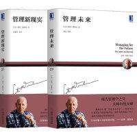 【套装2本】管理新现实 管理未来 现代管理学之父彼得德鲁克作品 企业管理 新型管理方式 世界经济 知识社会 管理学教材