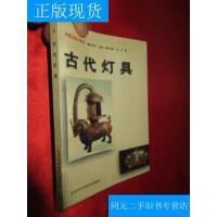 【二手旧书9成新】古代灯具 /孙建君、高丰 著 山东科学技术出版社