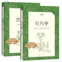 牡丹亭+西厢记(教育部统编《语文》推荐阅读丛书)2册 人民文学出版社