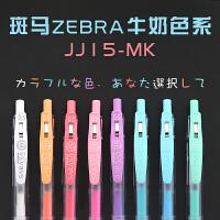 原装日本zebra斑马JJ15牛奶色可爱彩色按动中性笔/水笔学生手帐柔色黑卡笔淡色系列 套装创意超萌进口签字笔