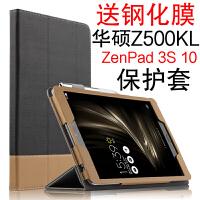 华硕ZenPad 3S 10平板保护套P027壳9.7英寸Z500KL/M/P00i电脑皮套