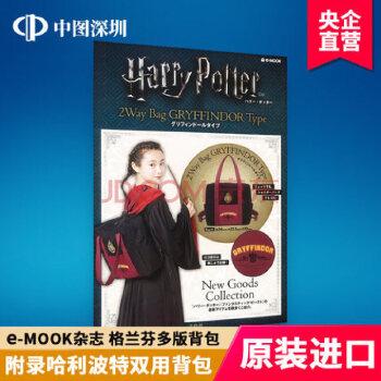现货【深图日文】Harry Potter哈利波特两用书包 格兰芬多版 2Way Bag GRYFFINDOR Type (e-MOOK) 背包/书包 全款