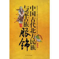 【二手旧书9成新】 中国古代北方民族与蒙古族服饰王瑜国家图书馆出版社