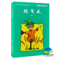 包邮 快乐读书吧稻草人三年级彩绘版 北京时代华文书局
