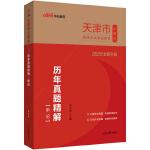 天津公务员考试用书中公2022天津市公务员录用考试专业教材历年真题精解申论(全新升级)