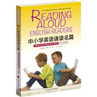 中小学英语诵读名篇(英文朗读版)(入选中国语文课本的65 篇外国文学名篇,免费下载外教朗读文件)