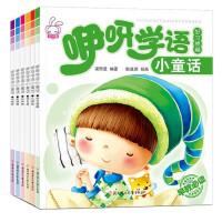 咿呀学语小童话 共6册 0-3-6岁幼儿启蒙认知早教 彩图注音版儿童图书 宝宝睡前故事书 亲子共读绘本 小故事大道理