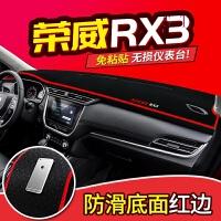 荣威RX3/ei6/eRX5/350/360改装PLUS遮阳装饰中控仪表台防晒避光垫