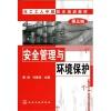 预售【RT1】安全管理与环境保护(第三版) 黄柏,付春杰 化学工业出版社 9787122004079