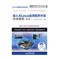 CBS-嵌入式 Linux应用程序开发标准教程(第2版)(附光盘) 人民邮电出版社 9787115194749