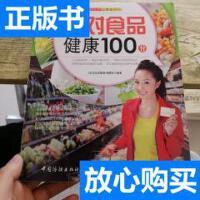 [二手旧书9成新]好生活百事通系列:选对食品健康100分 /《好生活