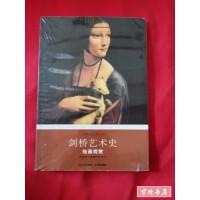 【二手旧书8成新】剑桥艺术史:绘画观赏 /[英]伍德福德 译林出版社