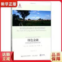 绿色金融:可持续投资的国际经验 (美)卡里・克劳辛斯基 (美)尼克・罗宾斯;于雅鑫 李 东北财经大学出版社有限责任公司
