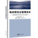 【新书店正版】 海岸带综合管理读本 Global Environment Facility Etc.,张朝晖 海洋出版
