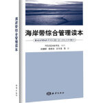 海岸带综合管理读本,海洋出版社,Global Environment Facility Et9787502786250